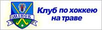 Клуб по хоккею на траве - МИНСК